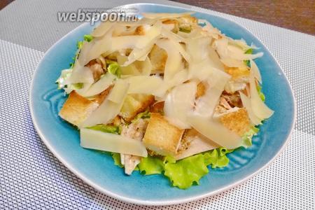 Завершаем формирование салата слайсами Пармезана (60 г). Польём остатками соуса. Подаём к столу немедленно!