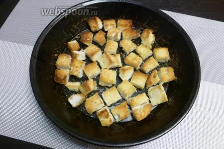 Сложим в 1 слой, сбрызнем оливковым маслом и поставим в духовку. Для салата готовим такие сухарики (крутоны), чтобы они сверху были поджаристые, а внутри оставались мягкими. Поэтому я ставлю противень под верхний нагрев на 200°С и готовлю минут 5-7 до румяного цвета. Нужно следить, а то у меня сгорели однажды!
