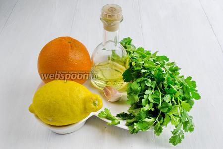 Чтобы приготовить соус, нужно взять большой пучок свежей кинзы, апельсин, лимон, масло оливковое, соль, чеснок.