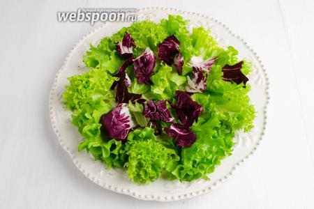 Листья салата (1 пучок зелёного и 10 г радичио) вымыть, обсушить. Порвать крупными кусками. Выложить на дно тарелки.