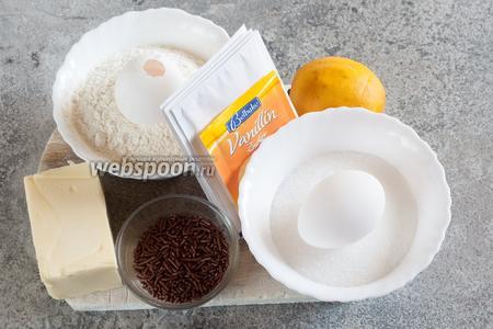 Масло к началу приготовления рецепта должно быть комнатной температуры. Не растопленное, а просто мягкое, а не твёрдое. Под кондитерской посыпкой в данном случае зашифрован шоколадный гранулят. Все остальные ингредиенты в списке в пояснениях, по-моему, не нуждаются. Ну, и ещё потребуется 12 яичных скорлупок с широкой дырочкой в тупом конце и картонные коробочки для яиц.