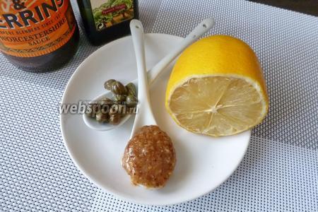 Пока кальмары остывают, приготовим соус-заправку. Нам понадобится оливковое масло (4 ст. л.), вустерский соус (2 ст. л.), дижонская горчица (1 ч. л.), каперсы (1 ч. л.) и лимонный сок (3 ст. л.).