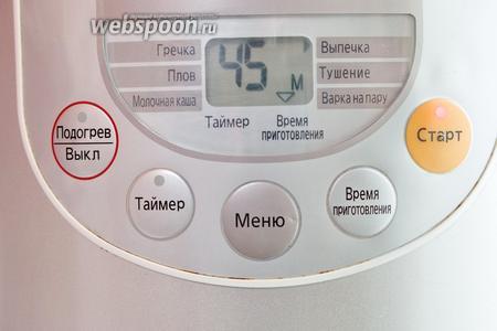 Включаем режим «Выпечка», устанавливаем время 45 минут. У меня мультиварка Панасоник.