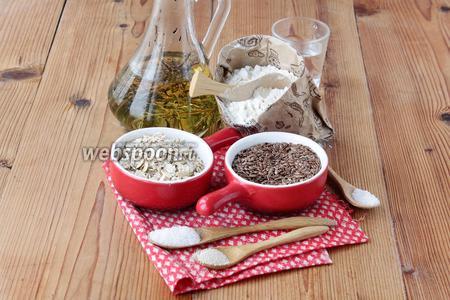 Подготовим продукты: семена льна, геркулес, соль, сахар, сухие дрожжи, растительное масло, воду, пшеничную муку.