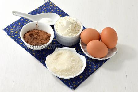 Для теста нам понадобится мука, какао, разрыхлитель, яйца, сахар.
