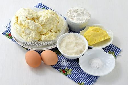 Для работы нам понадобится творог, яйца, сахар, сливочное масло, мука, сахар обычный и ванильный, разрыхлитель.