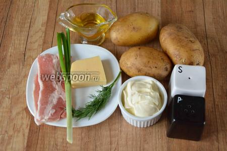 Для приготовления необходим картофель, сыр твёрдый, бекон, сметана, лук зелёный, укроп свежий, масло подсолнечное, соль, перец чёрный молотый.