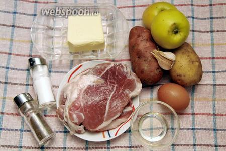 Для приготовления нам понадобится свинина, картофель, яблоки, яйцо, масло сливочное, чеснок, соль, перец, подсолнечное масло.