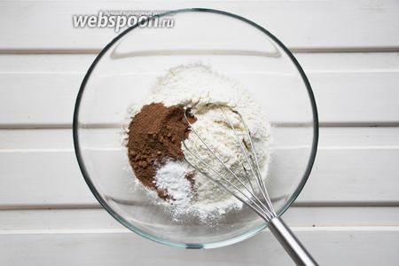 Смешиваем сухие ингредиенты венчиком: 150 г муки, 20 г какао, 200 г сахара, 1 ч. л. разрыхлителя, 0,5 ч. л. соды, 1 щепотку соли.