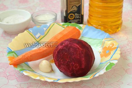 Почистить 1 морковь, 1 свёклу и 3 зубчика чеснока. Количество чеснока берите по вкусу.