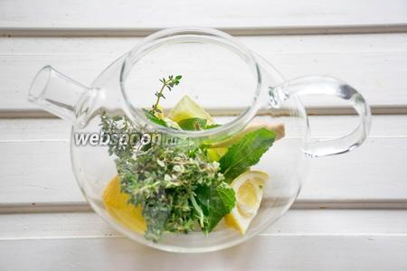 Сложить в заварочный чайник или чашки лимон с лаймом, сорго (1 веточка), мяту (1 пучок) и чабрец (1 пучок).