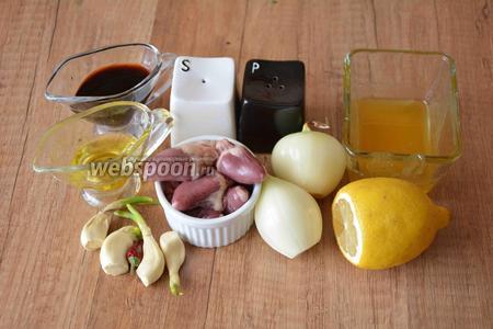 Для приготовления необходимы куриные сердечки, соевый соус, репчатый лук, чеснок, сок лимона, мёд, перец чили острый, перец чёрный молотый, соль, масло подсолнечное.