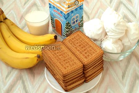 Основные продукты которые нам понадобятся для приготовления торта это печенье, зефир, бананы, сахар и сливки. Печенье я выбрала со вкусом топлёного молока.