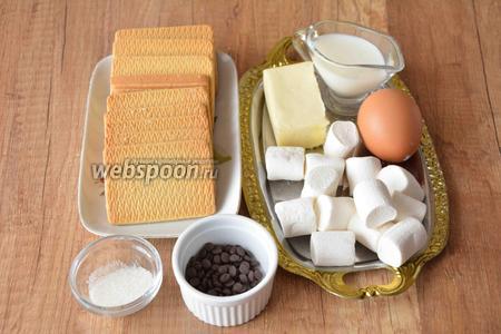 Для приготовления торта необходимо песочное печенье, сливочное масло, яйца, ванильный сахар, шоколад, молоко, маршмеллоу.