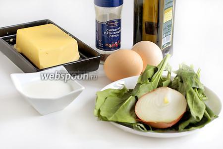 Для приготовления омлета со шпинатом возьмём яйца, сливочное и оливковое масло, лук, шпинат, молоко, соль и перец.