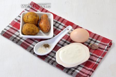 Для работы нам понадобится картофель, яйцо, сметана, соль, перец, чеснок.