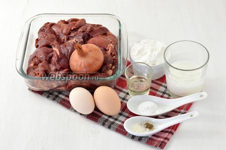 Для работы нам понадобится куриная печень, мука, молоко, яйца, лук, подсолнечное масло, соль, перец, разрыхлитель.