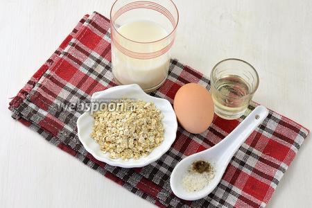 Для работы нам понадобятся яйца, молоко, овсяные хлопья, соль, перец, растительное масло.