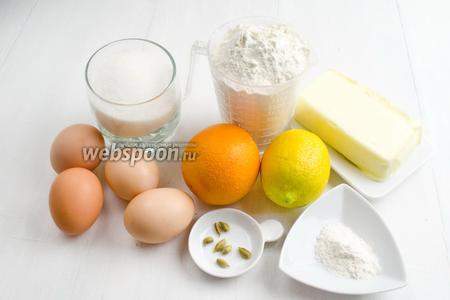 Чтобы приготовить цитрусовый пирог, нужно взять лимон, апельсин, яйца, сахар, масло, муку, разрыхлитель, соль, кардамон.