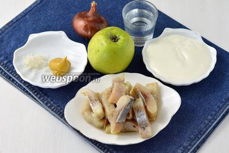 Для работы нам понадобится готовое филе сельди  кусочками, яблоко кисло-сладкое, сметана, горчица, уксус, сахар, лимонный сок, лук.