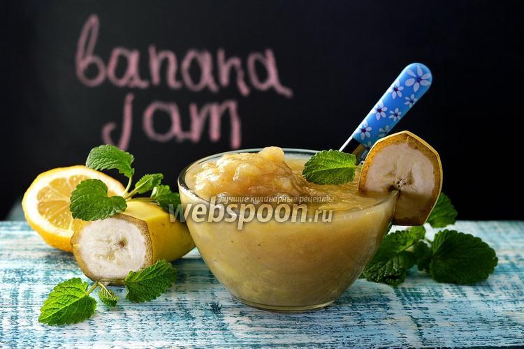 Фото Варенье из бананов