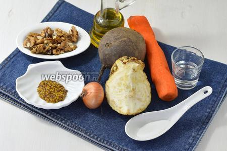 Для работы нам понадобится морковь, свёкла, корень сельдерея, орехи, уксус, оливковое масло, соль, лук.
