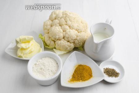 Чтобы запечь капусту, нужно взять: воду, соль, цветную капусту; масло сливочное, муку, карри; сметану, перец, чеснок.