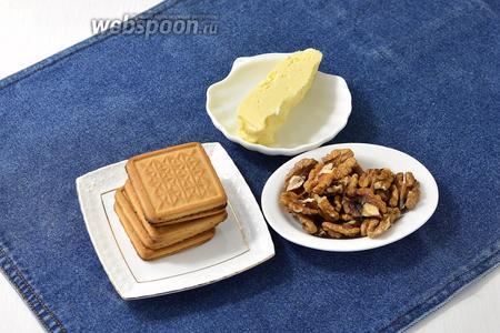 Для того, чтобы приготовить основу из печенья, нам понадобится печенье, грецкие орехи, сливочное масло.