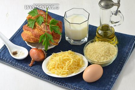 Для работы нам понадобится ветчина, яйца, рис, соль, перец, лук, подсолнечное масло, молоко, твёрдый сыр, петрушка.