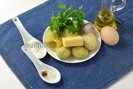 Для работы нам понадобится кортофель (отваренный в «мундире» и очищенный), яйца, твёрдый сыр, лук, подсолнечное масло, мука, соль, перец, петрушка.