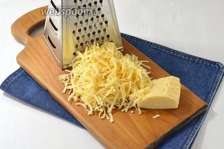 200 г сыра натереть на крупной тёрке.