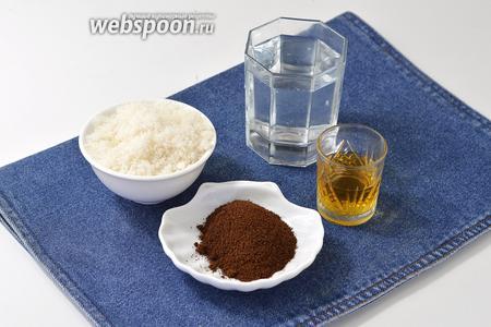 Для работы нам понадобится вода, свежемолотый кофе, коньяк, сахар.