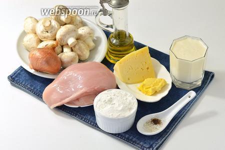 Для работы нам понадобится куриное филе, шампиньоны, твёрдый сыр, соль, чёрный молотый перец, сметана, мука, сливочное масло, репчатый лук.