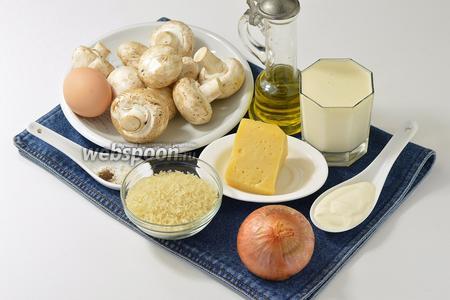 Для работы нам понадобится рис, шампиньоны, репчатый лук, твёрдый сыр, яйца, молоко, сметана, соль, чёрный молотый перец.