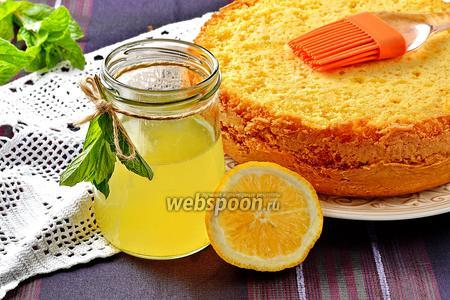 Лимонная пропитка