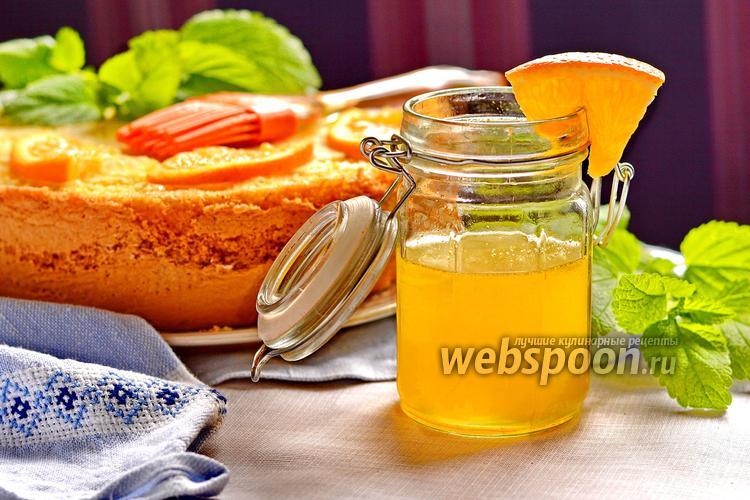Фото Апельсиновая пропитка для бисквита, кекса