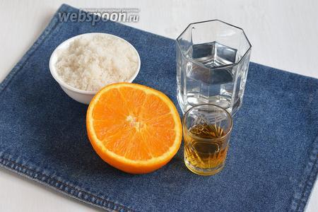 Для работы нам понадобится апельсин, вода, сахар, коньяк.