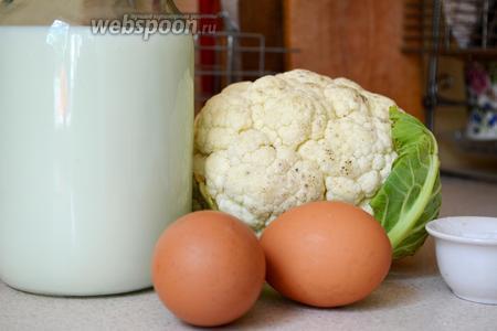 Чтобы приготовить омлет из цветной капусты на сковороде, понадобится примерно 1/2 часть кочана капусты (можно взять больше), яйца, молоко, соль и подсолнечное масло.