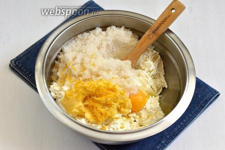 1 кг творога протереть через металлическое сито или смолоть дважды на мясорубке. Соединить с 2 яйцами, мягким сливочным маслом (200 г), сахаром (1,5 стакана) и цедрой лимона (2 ст. л.).