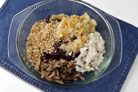 Соединить свёклу, грибы, орехи, сырой и жареный лук.
