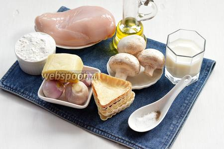 Для работы нам понадобится куриное филе, шампиньоны, сливки, твёрдый сыр, лук, мука, соль, чёрный молотый перец, подсолнечное масло.