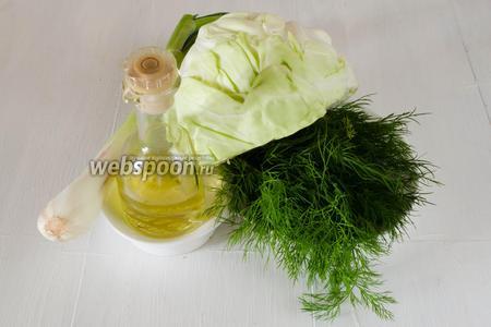 Начнём с приготовления начинки. Для начинки нужно взять капусту, зелёный лук с толстой белой частью, укроп, соль, масло подсолнечное.