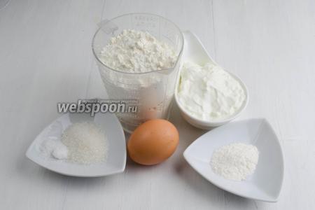 Для теста нужно взять: яйцо, желток, соль, сахар, сметану, муку и разрыхлитель.