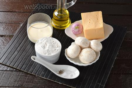 Для работы нам понадобятся шампиньоны, подсолнечное масло, мука, сливки, лук, твёрдый сыр, соль, перец.