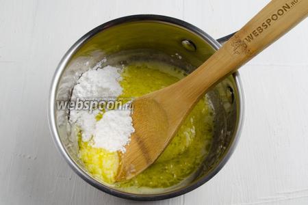 Сахарную пудру (100 г) просеять. Добавить в масляную смесь, помешивая.