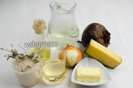 Чтобы приготовить свекольное ризотто, нужно взять рис Камолино, свёклу, чеснок, лук, оливковое масло, вино белое сухое, бульон овощной, соль морскую, масло сливочное, сыр Пармезан, тимьян.