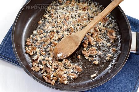 Орехи (0,3 стакана) обжарить на горячей сковороде вместе с 3 ст. л. мёда (2 минуты).
