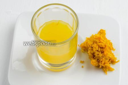 1 апельсин вымыть. Очистить цедру (1 ст. л.) на тёрке. Отжать сок (30 мл).