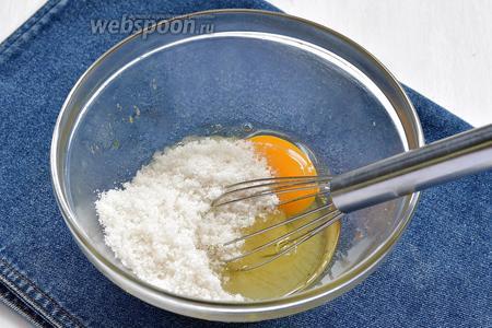 Соединить 1 яйцо, 0,75 стакана сахара и 10 г ванильного сахара. Взбить венчиком.