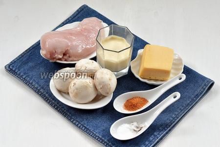 Для работы нам понадобится куриное филе, шампиньоны, сливки, приправа для курицы, соль, твёрдый сыр.